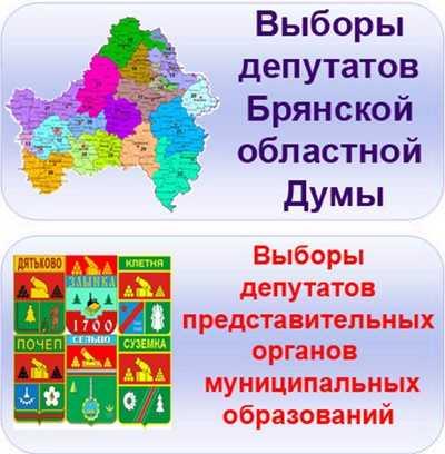 Публикация агитационных материалов к выборам 14 сентября