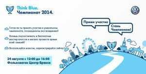 Открытые международные соревнования по эко-вождению от Фольксваген Центр Брянск