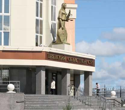 Брянский областной суд удивил ласковыми приговорами начальникам