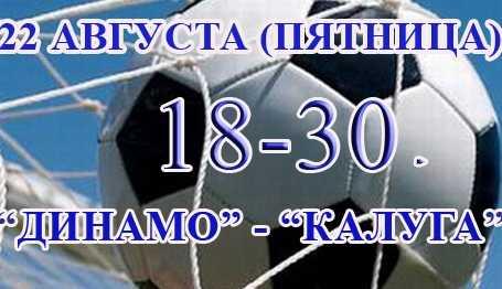 Сегодня брянское «Динамо» сыграет с «Калугой»