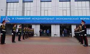 На Славянском форуме брянское правительство тряхнуло стариной