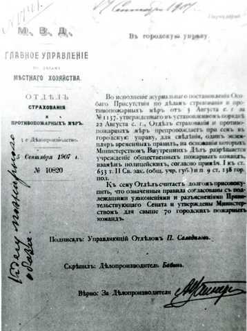 Брянского подстрекателя Камозина арестовали