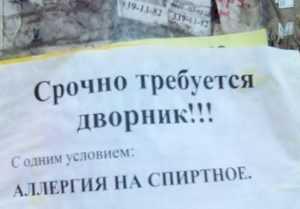 Директора брянского медколледжа наказали за объявление в газете