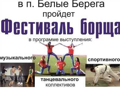 В субботу в Брянске пройдёт «Праздник борща»