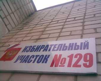 Брянцы смогут проголосовать до 14 сентября