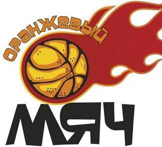 На брянский турнир по уличному баскетболу  приедет Виталий Фридзон