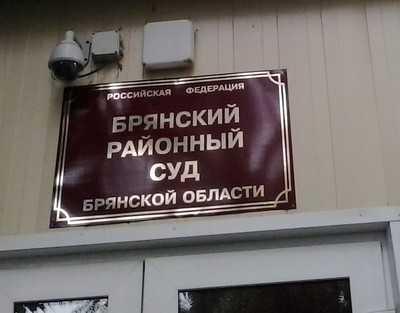 В Брянске начали пересмотр дела о взрыве на «Снежке»