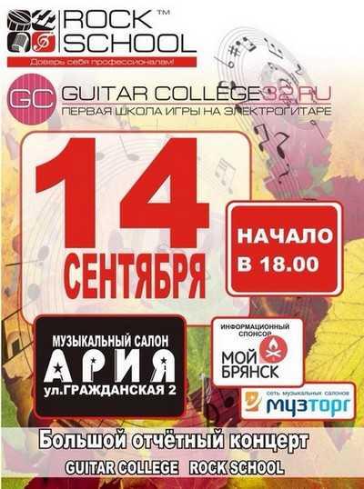 Ученики брянских Guitar college и Rock school дадут серьезный концерт