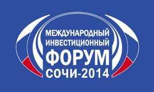 Брянский глава Александр Богомаз участвует в сочинском форуме