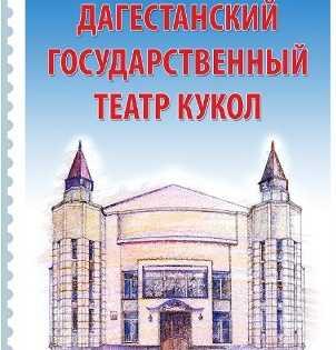 В Брянск приехал дагестанский театр кукол