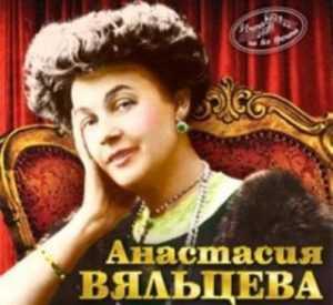 Уроженку Брянщины певицу Анастасию Вяльцеву признали легендой шансона