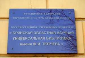 В Брянске открылась выставка, посвящённая Первой мировой войне