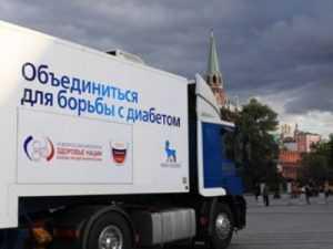 В Брянске будет работать мобильный диабет-центр