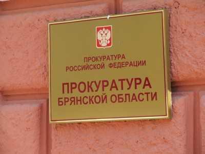Навлинская прокуратура потребовала закрыть экстремистские сайты
