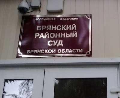 Брянский районный суд снял с выборов десять кандидатов в депутаты