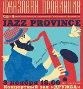 В Брянске пройдёт фестиваль «Джазовая провинция — 2014»