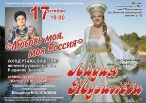 Брянск посвятит концерт Людмиле Зыкиной