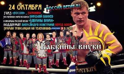 Брянский ансамбль «Бабкины внуки» предварит бой Поветкина