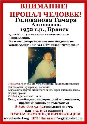 В Брянске пропала пенсионерка