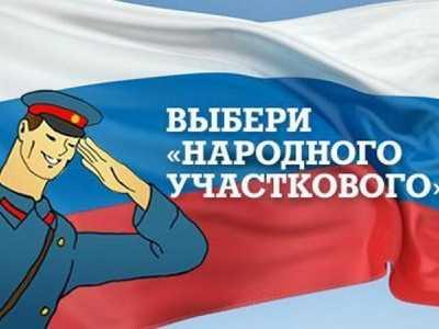 На Брянщине стартовал второй этап  конкурса «Народный участковый»