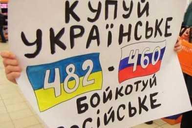 Власти Украины обнулят торговлю с Россией