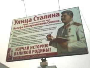 Сталина вернули на улицу Брянска