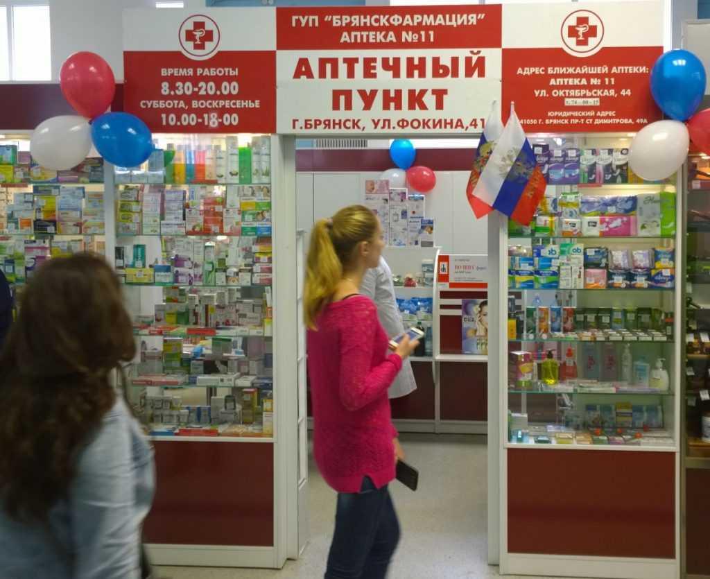 «Брянскфармация»: «Наши цены на лекарства – самые низкие в регионе»