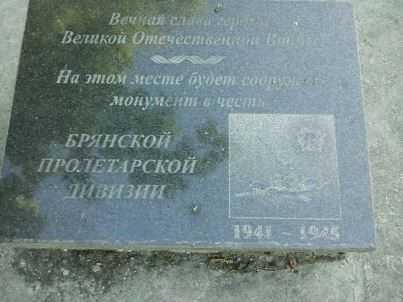 Брянцы обеспокоены судьбой исчезнувшего памятника героям войны