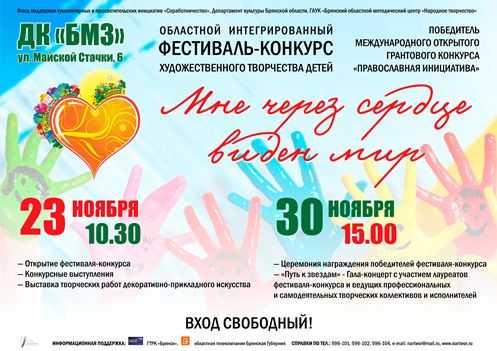 В Брянске пройдёт фестиваль творчества детей-инвалидов