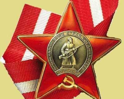 Брянца оштрафовали за незаконный сбыт ордена Красной звезды