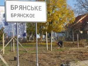 В Крыму установили первый дорожный знак с надписью на русском языке