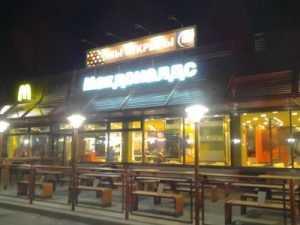 В Брянске скромно открыли третий «Макдоналдс»