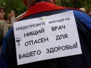 Пикет медиков пройдёт на площади Ленина в Брянске