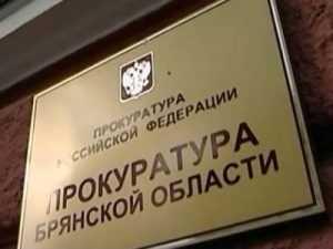Прокуратура подтвердила бездействие брянского управления МЧС и чиновников