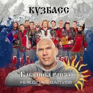 Брянский ансамбль «Бабкины внуки» и  боксер Валуев представили песню