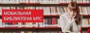 Брянские пользователи «Мобильной библиотеки» читают классику