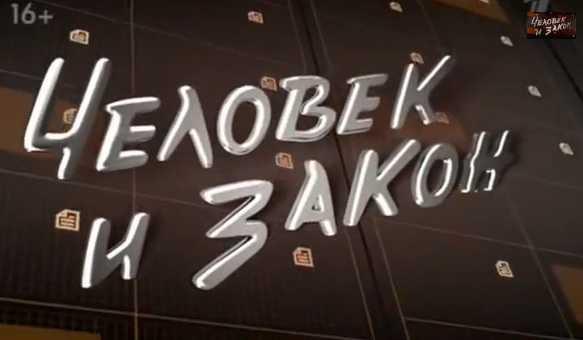 Подельник брянского Емели потребовал 10 миллионов с Первого канала