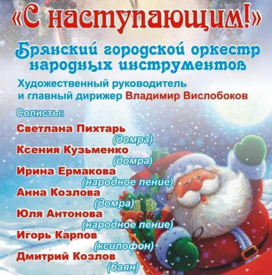 Брянский «народный» оркестр даст новогодний концерт