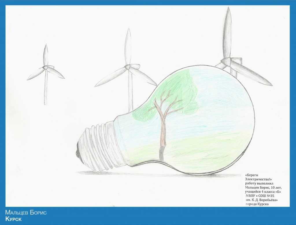Брянские энергетики подвели итоги конкурса детского рисунка