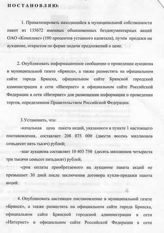 Власти Брянска якобы передумали продавать Центральный рынок