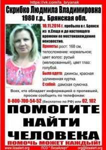 Пропала жительница брянской Сещи Людмила Скрибко
