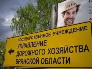 Александр Башлаков стал главным брянским дорожником