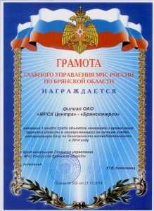 Компания «Брянскэнерго» победила в конкурсе безопасности