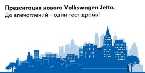 Презентация новой Volkswagen Jetta. До впечатления – один тест-драйв