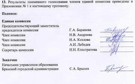 Главный учитель Брянска Брылев завершил скандальную закупку компьютеров