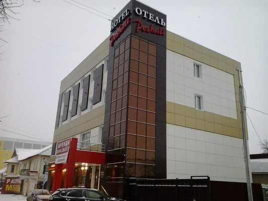 В Брянске открылся отель с двусмысленным названием «Пошали»