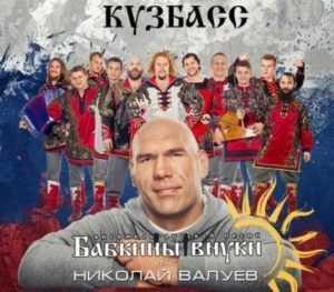 На «Евровидение» хотят отправить брянских «Бабкиных внуков» и Валуева