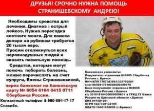 Брянцев просят помочь спасти жизнь хоккеисту Андрею Странишевскому