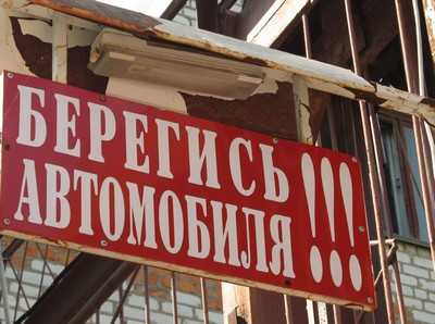 В Брянске водитель «Форда» сбил на «зебре» пенсионера