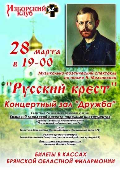 Брянцам покажут возрожденный «Русский крест» Николая Мельникова